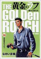黄金のラフ 草太のスタンス 26 ビッグコミックス
