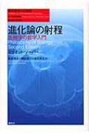 進化論の射程 生物学の哲学入門 現代哲学への招待Great Works