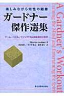 ガードナー傑作選集 ゲーム、パズル、マジックで知る娯楽数学の世界