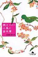 旅と小鳥の金木犀 天然日和 2 幻冬舎文庫