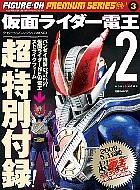 仮面ライダー電王 ライダーグッズコレクション2009 EX 2 ワールド・ムック