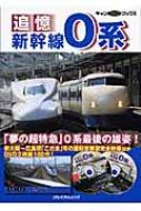 追憶新幹線0系 キャンDVDブックス