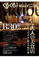 静岡新聞社/ぐるぐるマップeast Vol.21
