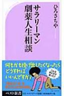 サラリーマン劇薬人生相談 ベスト新書