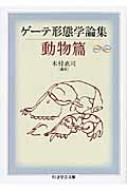 ゲーテ形態学論集・動物篇 ちくま学芸文庫