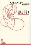 罪と罰 1 光文社古典新訳文庫