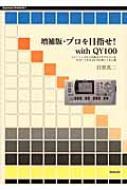 増補版・プロを目指せ!with QY100 トレーニングから作曲までギタリストをサポートするQY100使いこなし術
