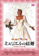 Movie/ミュリエルの結婚- デジタル リマスター版