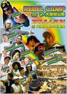 REBEL CAMP in 大阪城公園