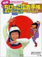 昭和ちびっこ広告手帳 東京オリンピックからアポロまで