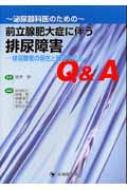 前立腺肥大症に伴う排尿障害Q&A 泌尿器科医のための