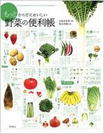 野菜の便利帳 もっとからだにおいしい
