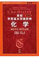 英和学習基本用語辞典 化学 留学応援シリーズ