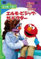 Sesame Street Elmo Visits The Doctor