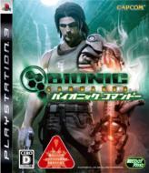 Game Soft (PlayStation 3)/バイオニックコマンドー