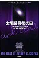 太陽系最後の日 ザ・ベスト・オブ・アーサー・C・クラーク 1 ハヤカワ文庫SF