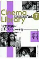 女性映画がおもしろい 2009年版 別冊女性情報 シネマライブラリー