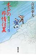 木戸の非情仕置 大江戸番太郎事件帳 14 廣済堂文庫