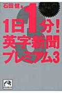 1日1分!英字新聞プレミアム 激動する世界を英語でキャッチ! 3 祥伝社黄金文庫