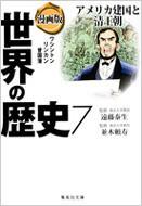 漫画版 世界の歴史 7 アメリカ建国と清王朝 集英社文庫