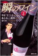 瞬のワイン 新ソムリエ VOL.6 集英社文庫