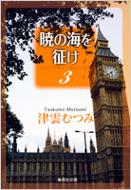 暁の海を征け 3 集英社文庫
