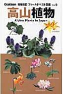 高山植物 フィールドベスト図鑑