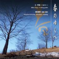 春のゆくへ: 辻幹雄(G)鯉沼廣行(横笛, Narr)