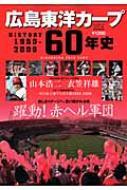書籍/広島東洋カープ60年史 History 1950-2009 B.b.mook