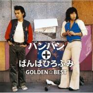 GOLDEN☆BEST バンバン +ばんばひろふみ