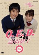 Q.E.D.Shoumei Shuuryou Dvd Box