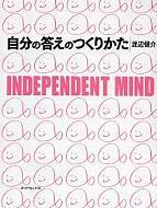 HMV&BOOKS online渡辺健介/自分の答えのつくりかた Independentmind