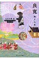 良寛 旅と人生 角川ソフィア文庫
