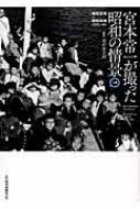 宮本常一が撮った昭和の情景 上巻 昭和30年‐昭和39年
