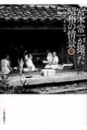 宮本常一が撮った昭和の情景 下巻 昭和40年‐昭和55年