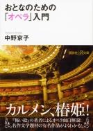 おとなのための「オペラ」入門 講談社プラスアルファ文庫