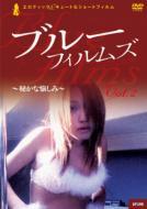 Blue Films: Vol.2: 秘かな愉しみ