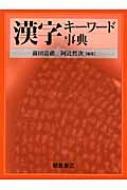 漢字キーワード事典