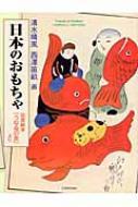 日本のおもちゃ 玩具絵本『うなゐの友』より