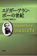 エドガー・アラン・ポーの世紀 生誕200周年記念必携
