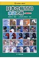 日本の鳥550 水辺の鳥 ネイチャーガイド