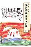 絵手紙講演集in忍野 1