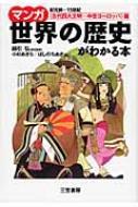 マンガ世界の歴史がわかる本 「古代四大文明〜中世ヨーロッパ」篇