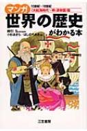 マンガ世界の歴史がわかる本 「大航海時代〜明・清帝国」篇
