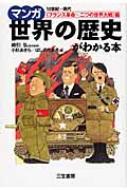 マンガ世界の歴史がわかる本 「フランス革命〜二つの世界大戦」篇
