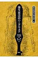 弥生社会のハードウェア 弥生時代の考古学