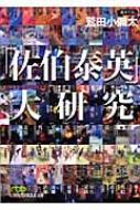 「佐伯泰英」大研究 日経ビジネス人文庫