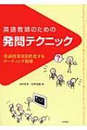 英語教師のための発問テクニック 英語授業を活性化するリーディング指導