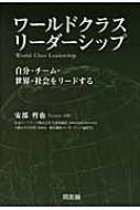 HMV&BOOKS online安部哲也/ワ-ルドクラス・リ-ダ-シップ 自分・チ-ム・世界・社会をリ-ドする