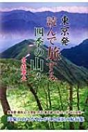 東京発 読んで旅する四季の山々